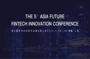 (Press Release) The 5th Asia Future Fintech Innovation Conference