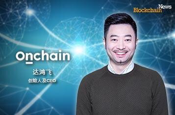 Neo创始人兼分布科技Onchain首席执行官达鸿飞:拥抱区块链的数字经济的未来