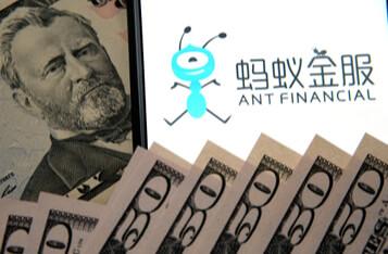 超过20万亿认购资金,史上最大IPO马云的蚂蚁集团盛宴开始